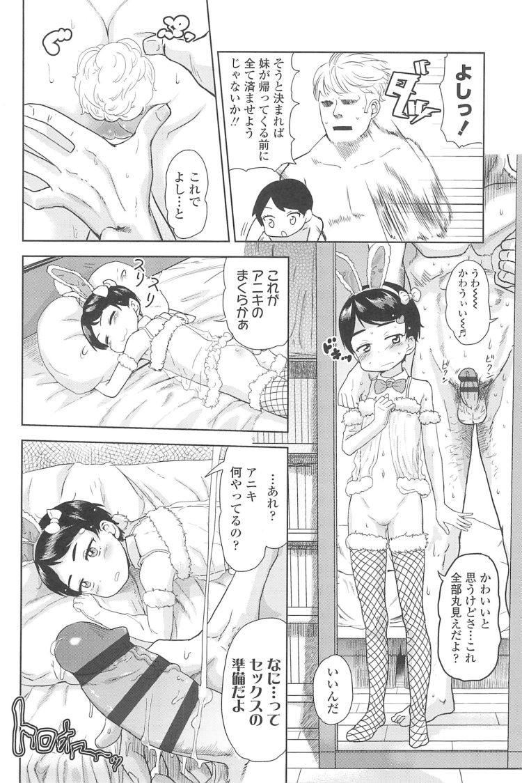 恋人は義兄弟_00016