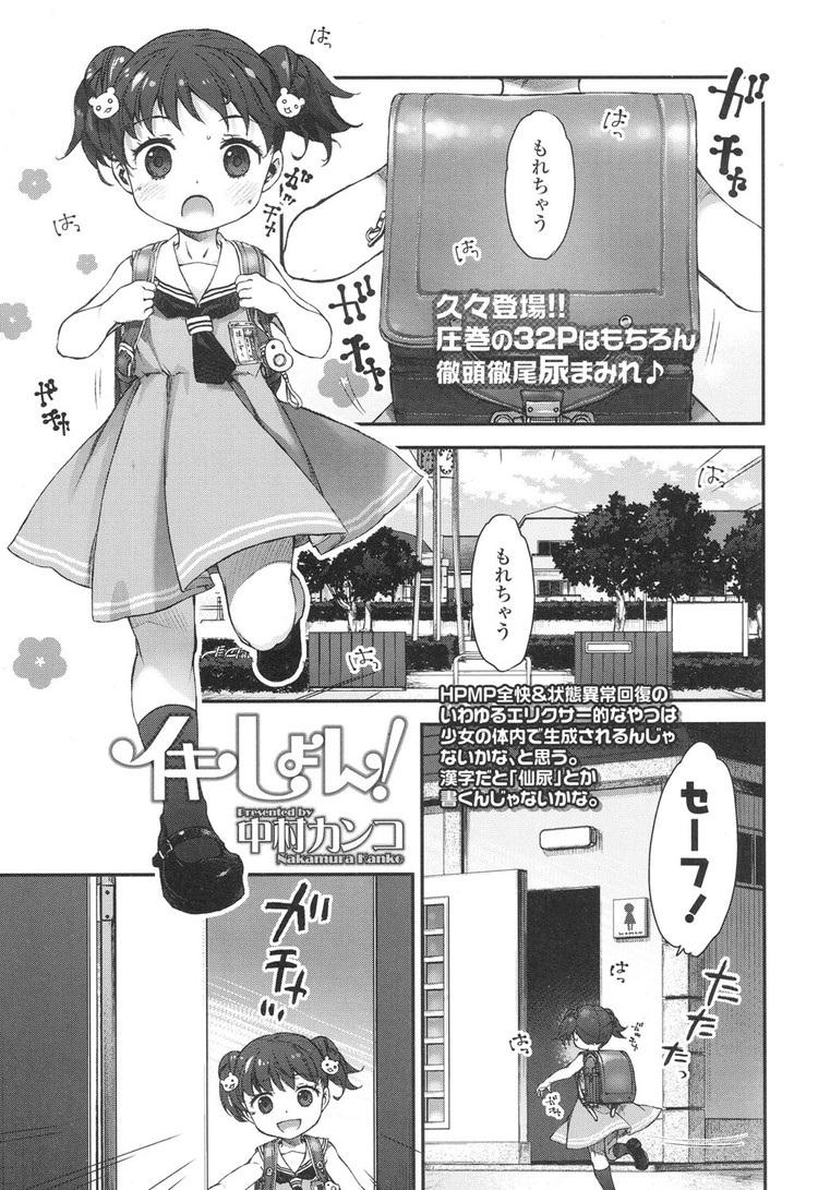 イキしょん!_00001