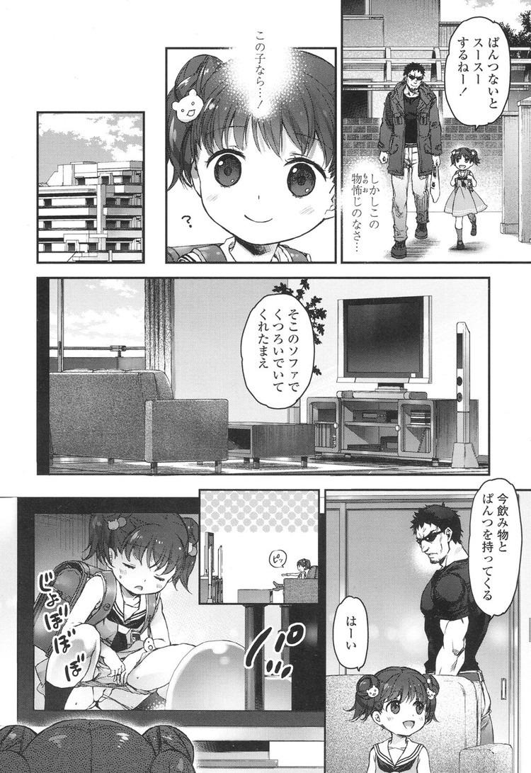 イキしょん!_00006