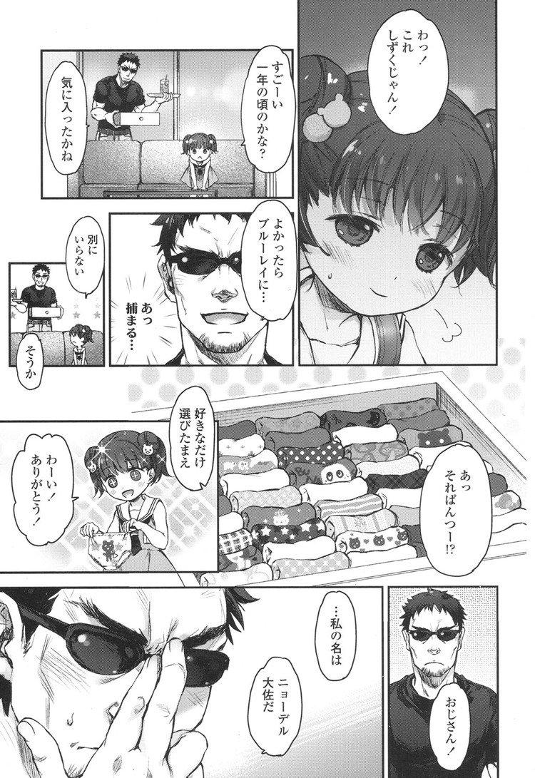 イキしょん!_00007