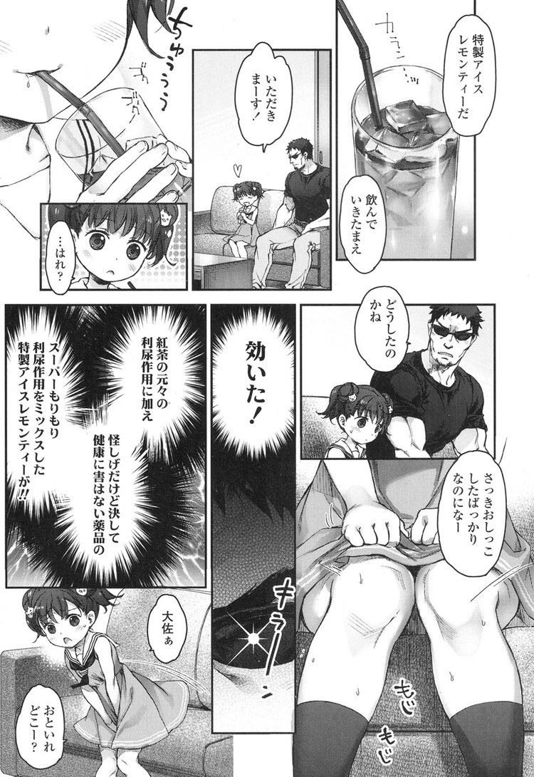 イキしょん!_00009