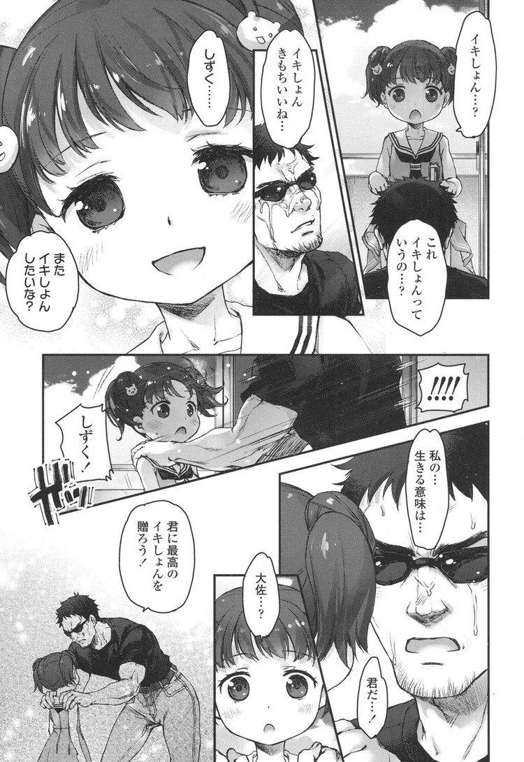 イキしょん!_00017