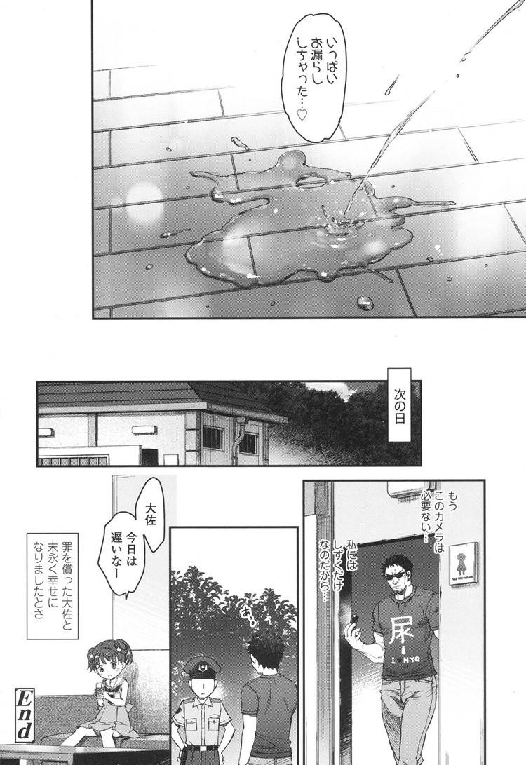 イキしょん!_00032