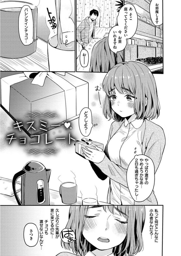 キスミーチョコレート_00001