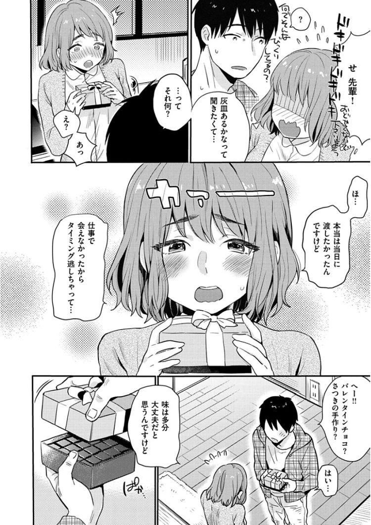 キスミーチョコレート_00002