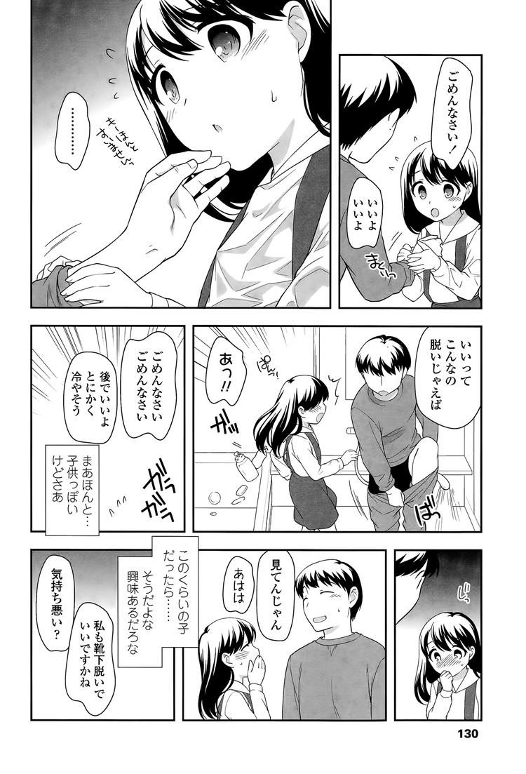 ひやせ!_00004