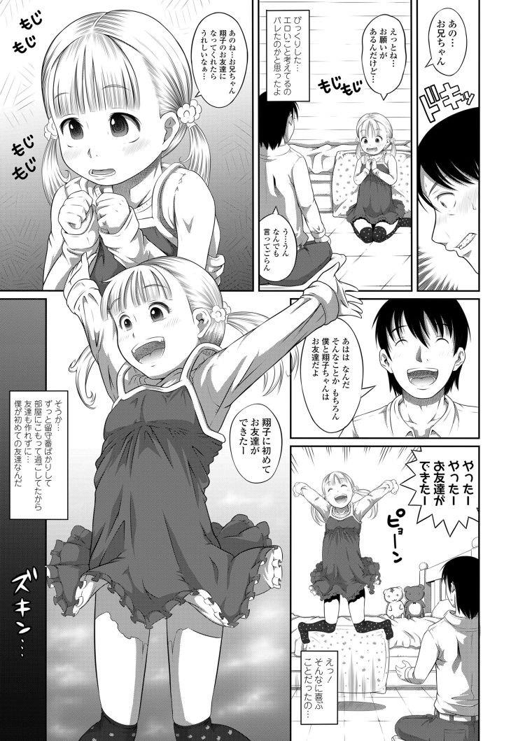 翔子ちゃんと灯油屋さん_00005