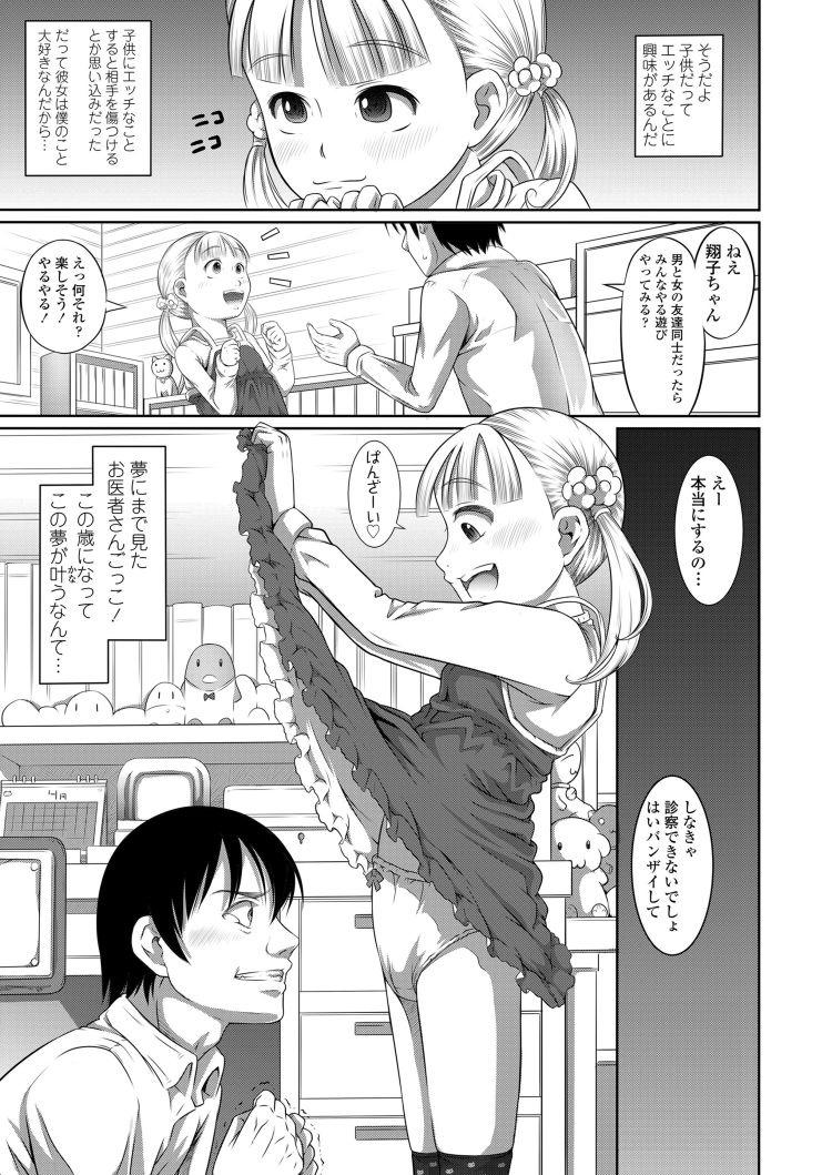 翔子ちゃんと灯油屋さん_00009