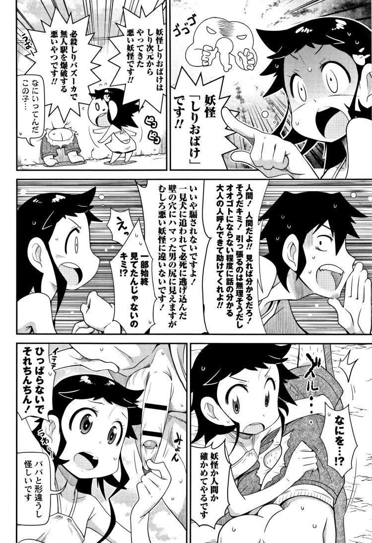 壁尻男_00002