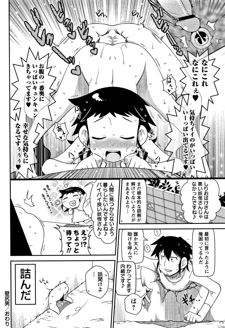 壁尻男_00008