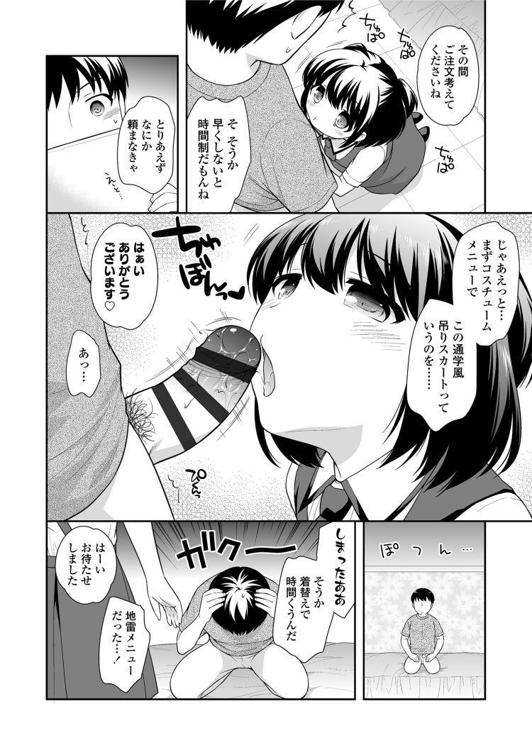 おなかいっぱい_00002