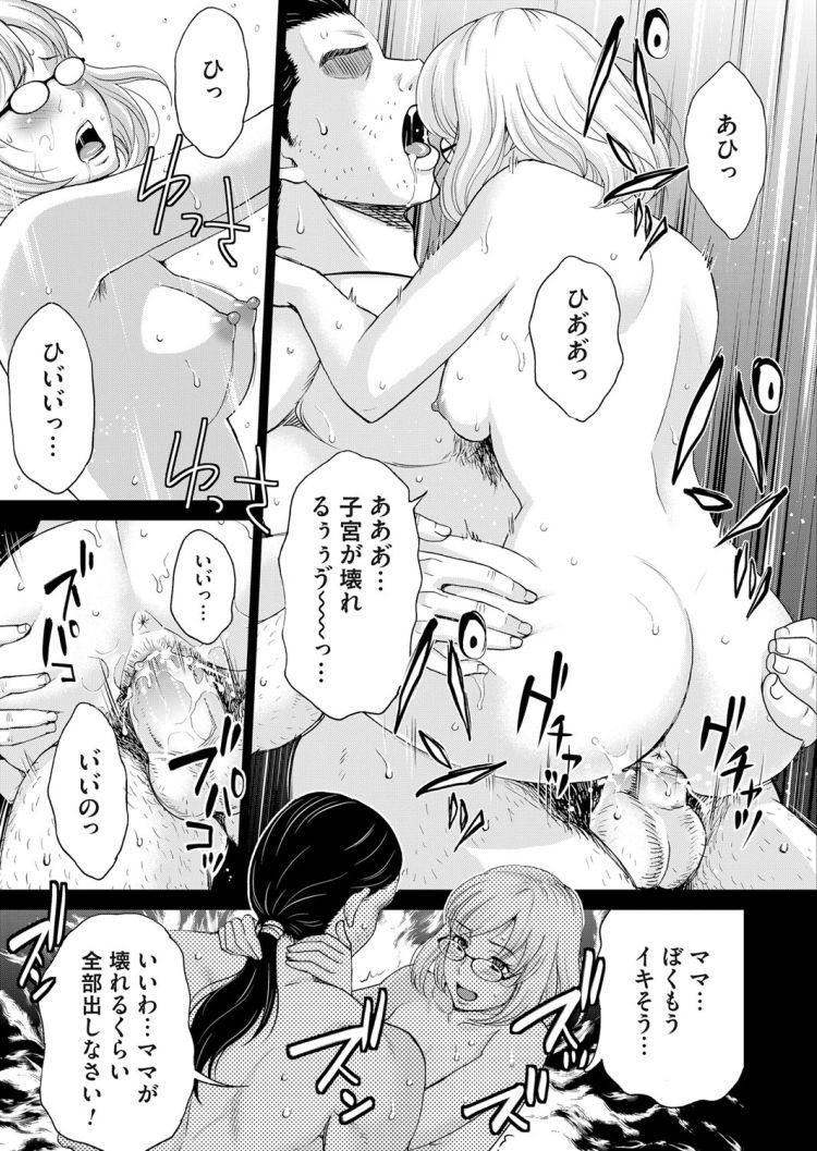 淫らな義母と四人の息子5_00005