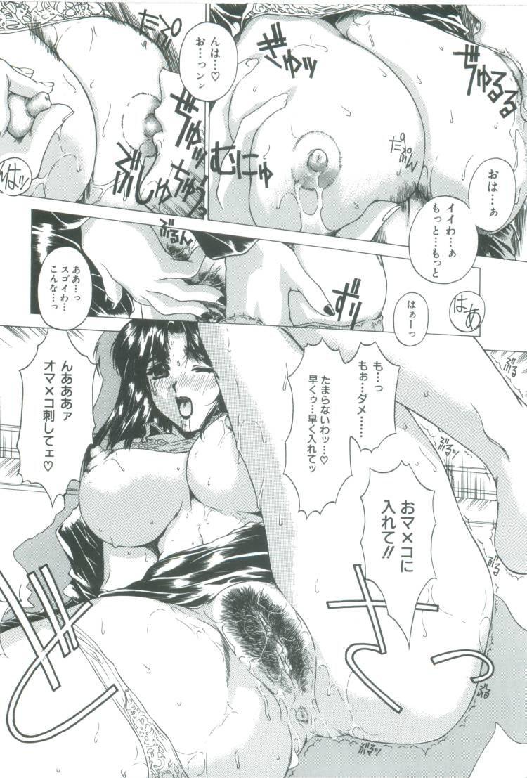 美獣の吐息_00046