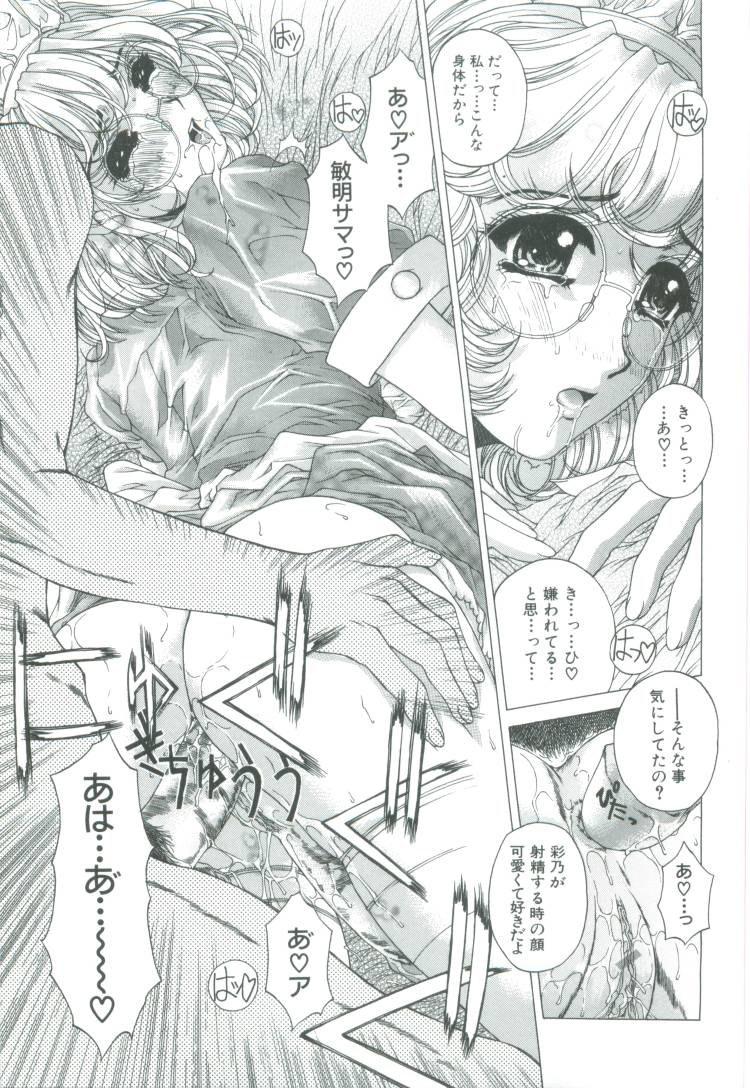 美獣の吐息_00125