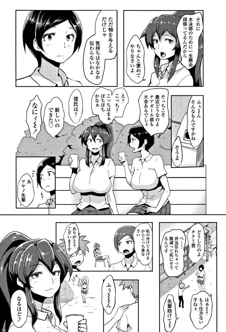 続ご褒美タイム!_00008