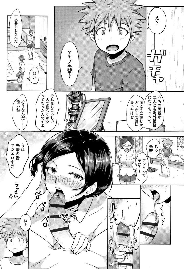 続ご褒美タイム!_00013