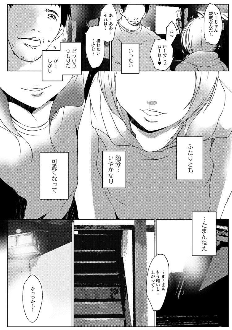 メイメイエッチ_00004
