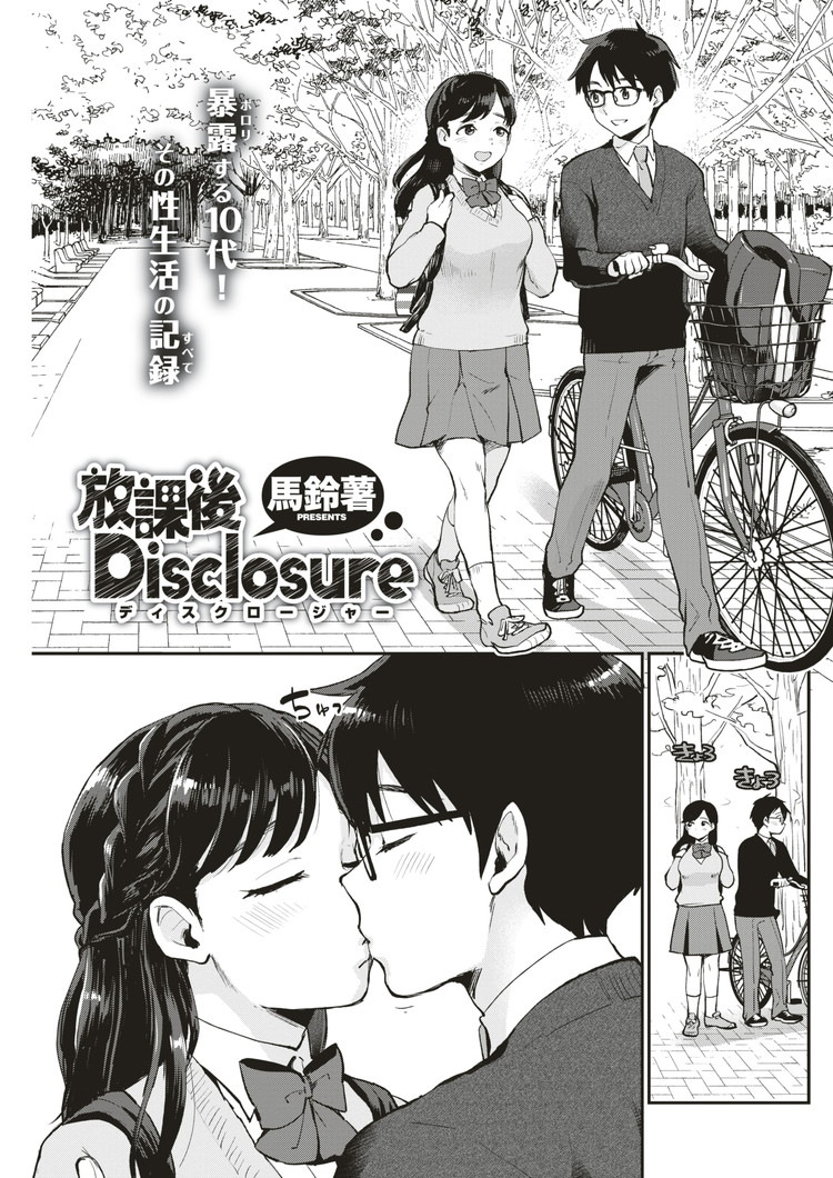 放課後Disclosure_00001