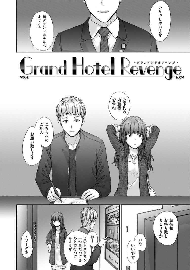 GrandHotelRevenge_00001