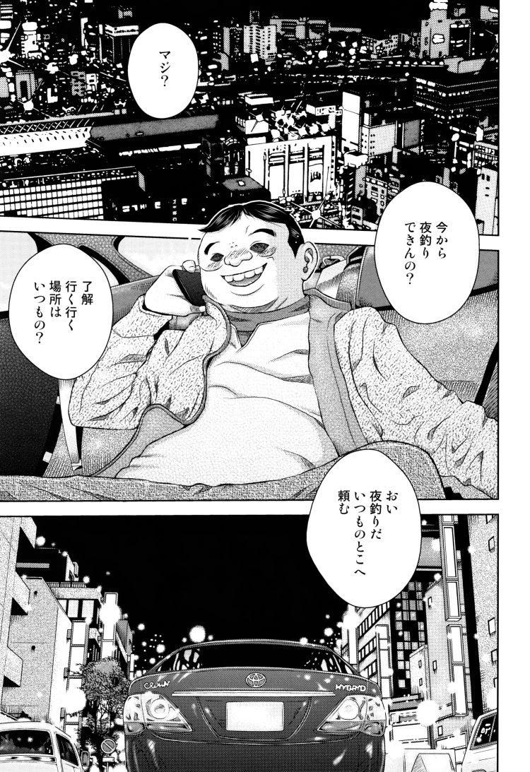 ジトメマグロの深夜活き締め物語_00001