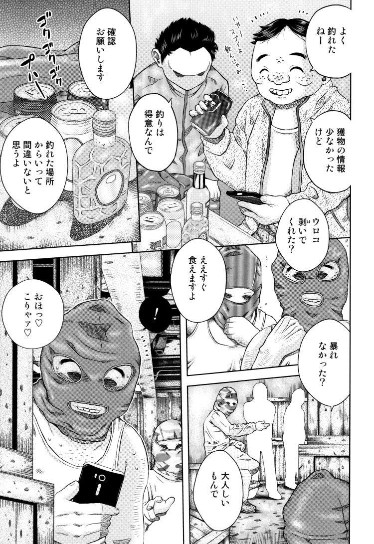 ジトメマグロの深夜活き締め物語_00003