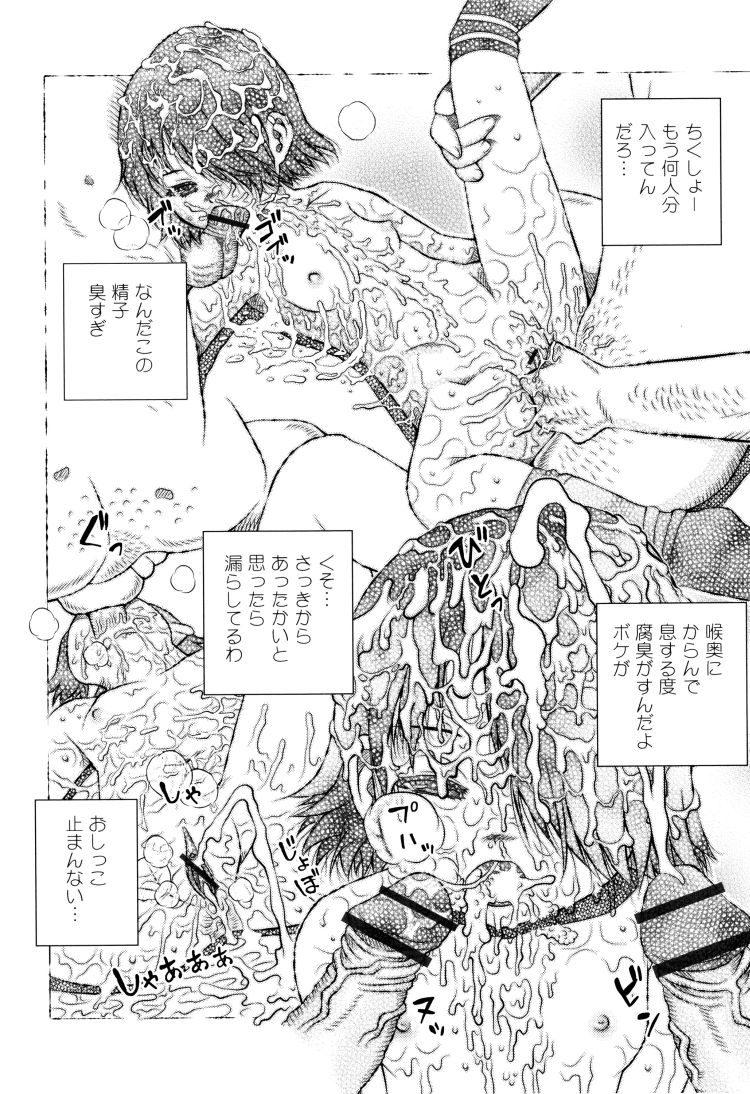 ジトメマグロの深夜活き締め物語_00016