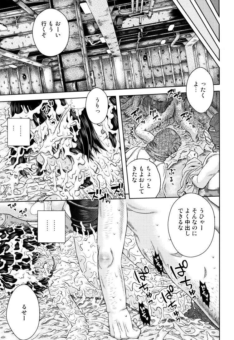 ジトメマグロの深夜活き締め物語_00019