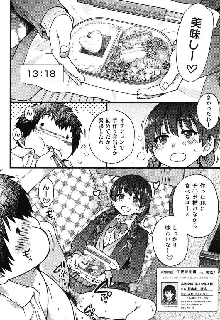 円光おじさん10_00002