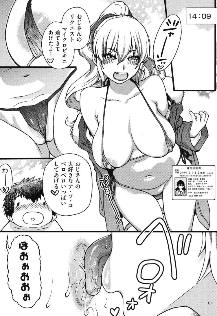 円光おじさん10_00003