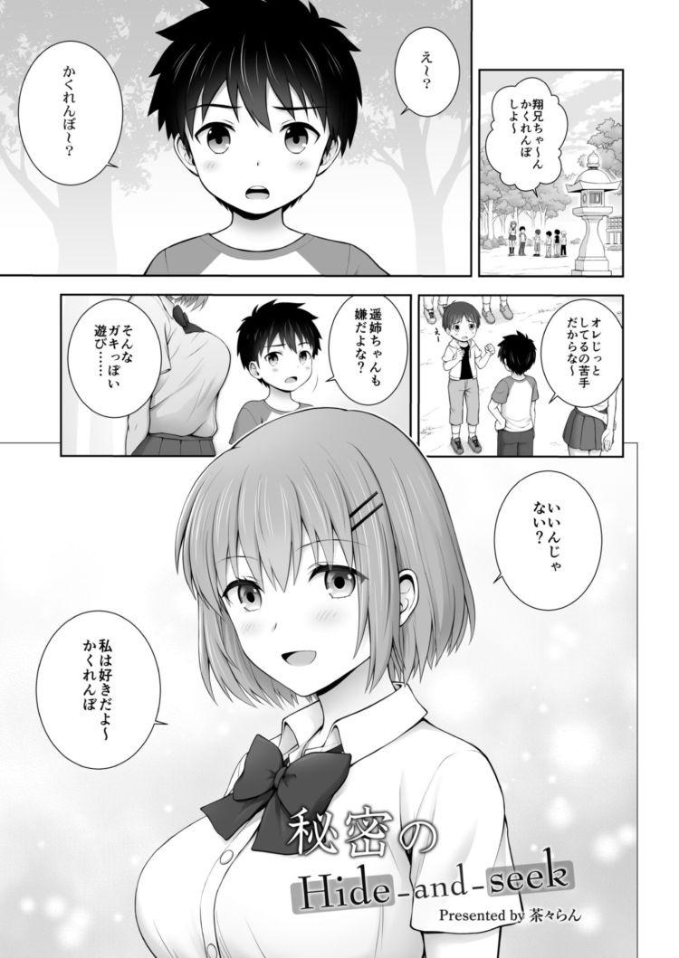 オネトピア~EXCITE~_00018