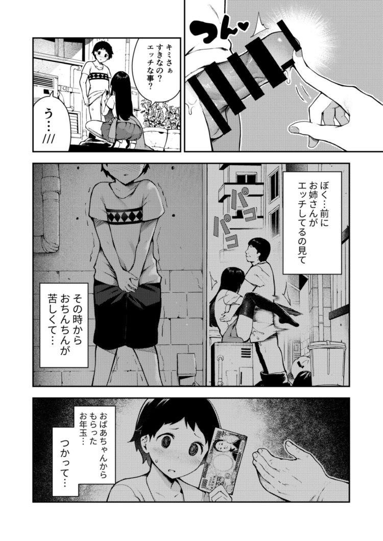 オネトピア~EXCITE~_00037