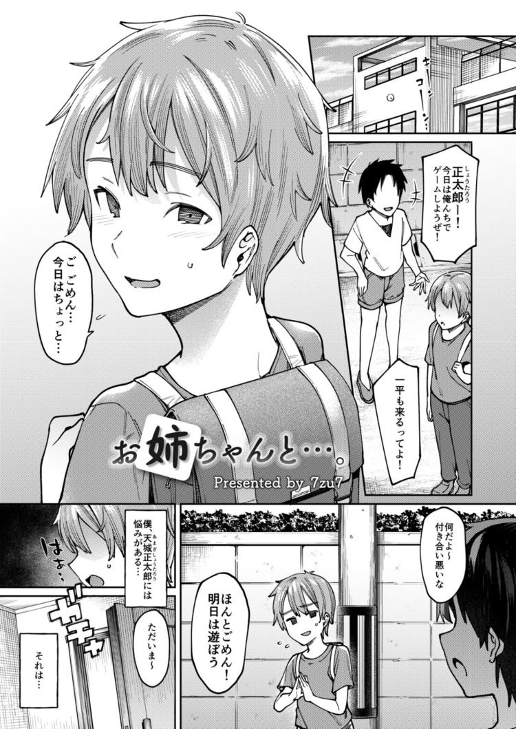 オネトピア~EXCITE~_00050