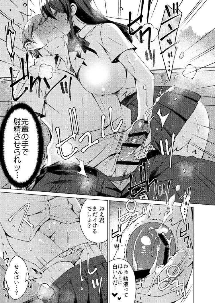 オネトピア~EXCITE~_00074