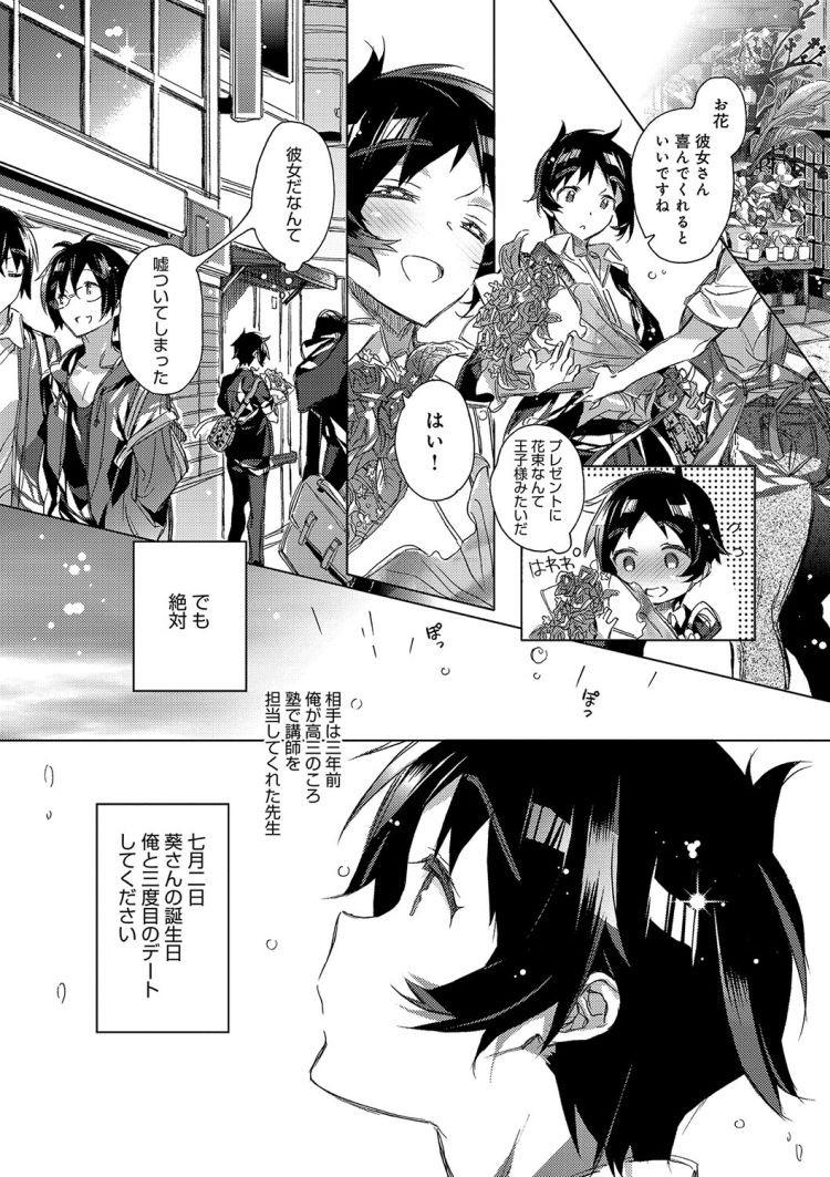 大器晩成プリンス_00002