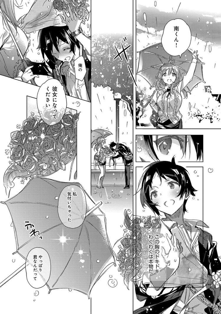大器晩成プリンス_00003