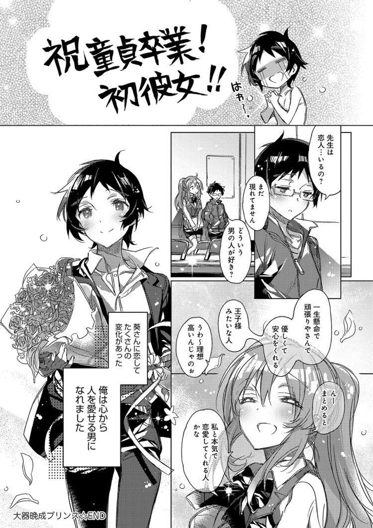 大器晩成プリンス_00018