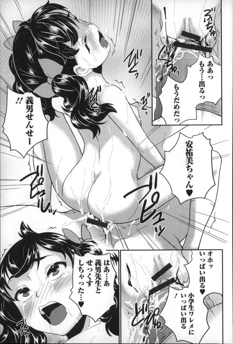 ロリコン処刑台_00011