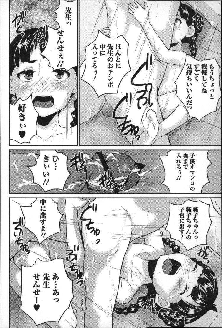ロリコン処刑台_00014