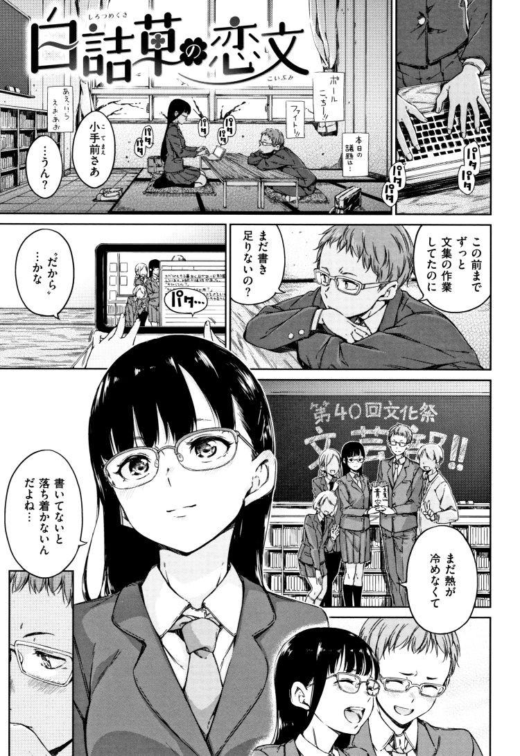 白詰草の恋文_00001
