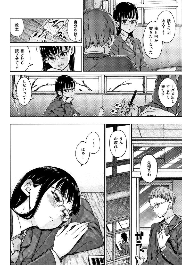 白詰草の恋文_00002