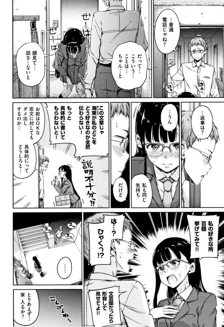 白詰草の恋文_00004