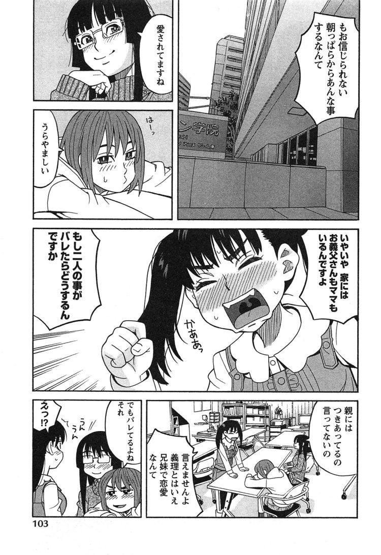 いけないコスぷレーション6_00003