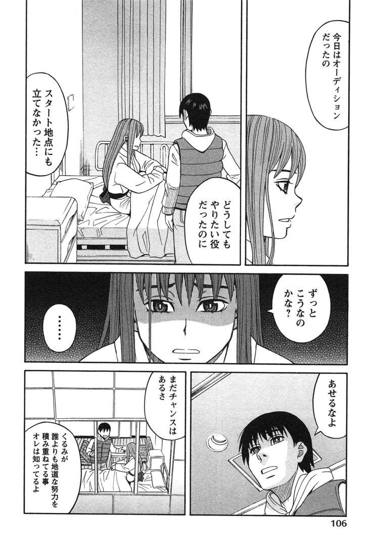 いけないコスぷレーション6_00006