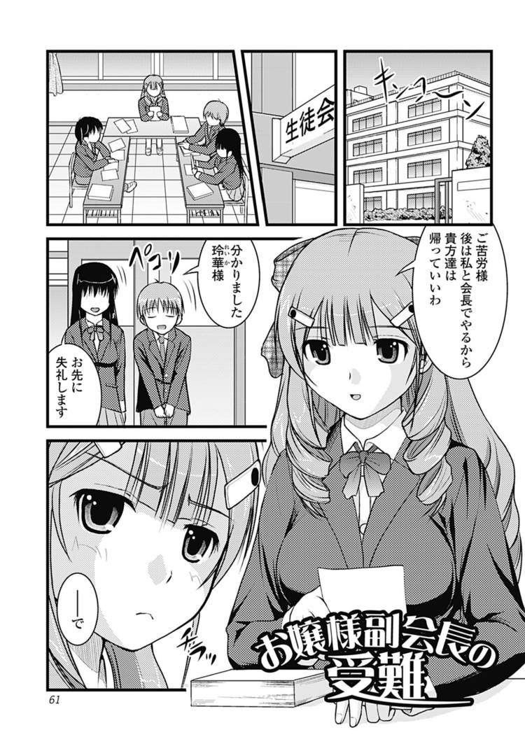 お嬢様副会長の受難_00001