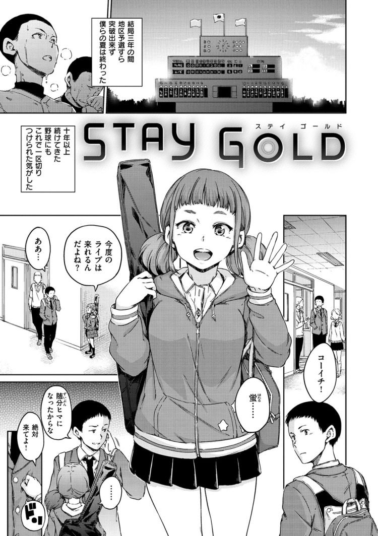 staygold_00001