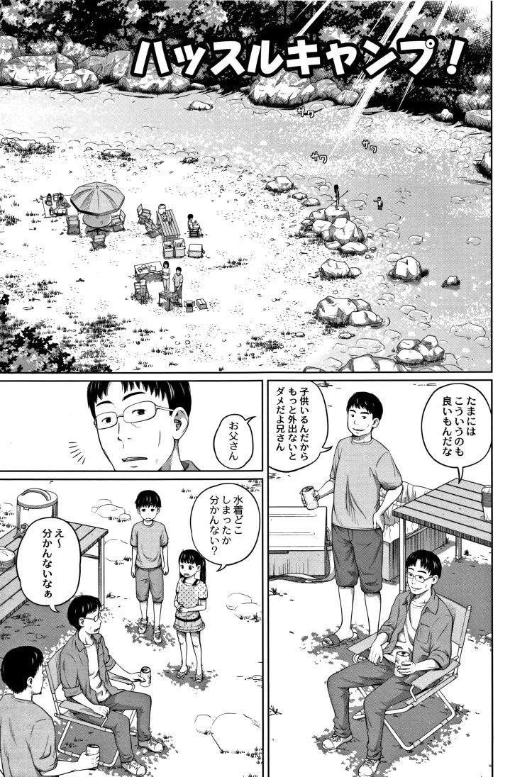 ハッスルキャンプ_00001