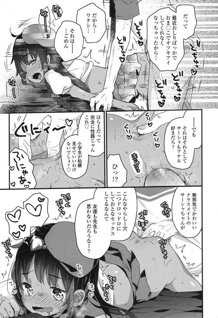 妹こみゅにけーしょん_00011