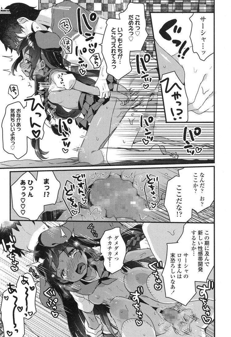 妹こみゅにけーしょん_00013