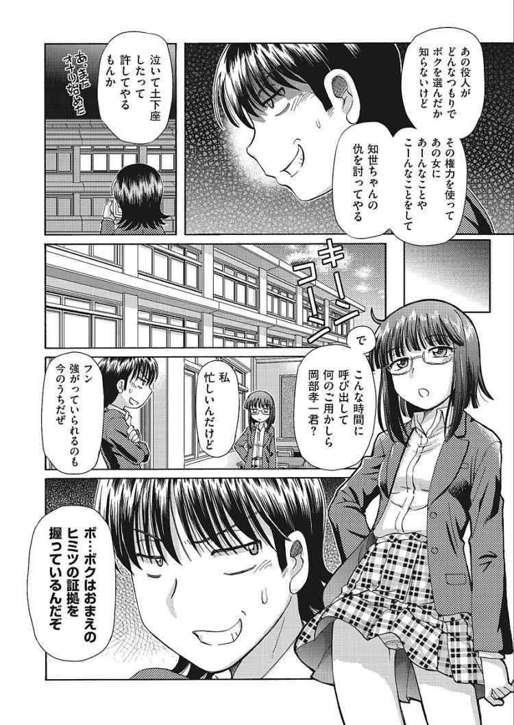 ジャンキーJK強制捜査2_00003