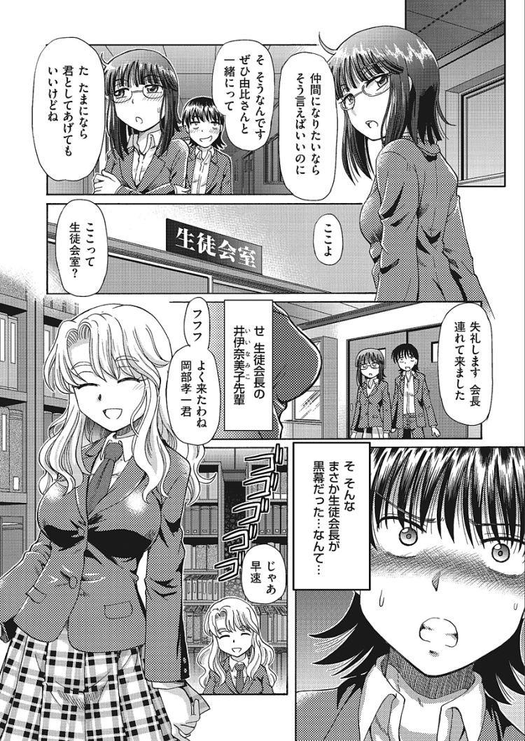 ジャンキーJK強制捜査2_00023